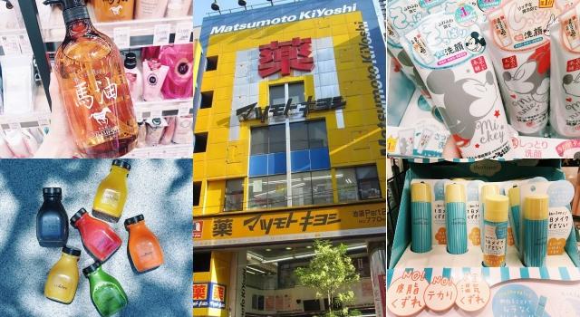 日本藥妝必逛的「松本清」確定9月來台!網友狂推這 10 件買了就是行家...
