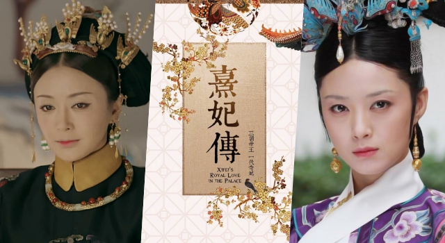 《甄嬛傳2》傳開拍!富察皇后、華妃爭演女一,男神當皇上!