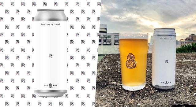 這支啤酒圖片無法顯示...臺虎精釀推「無標籤啤酒」背後意義好動人!