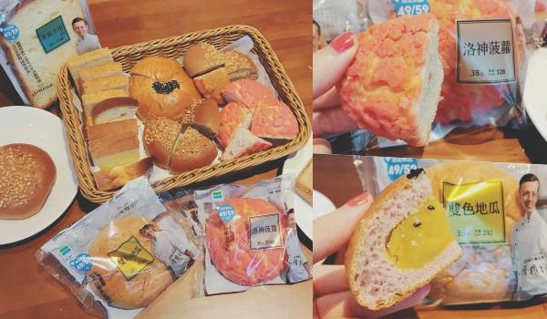 全家聯手世界麵包冠軍推無添加麵包!不加一滴水的吐司竟然不到40元!