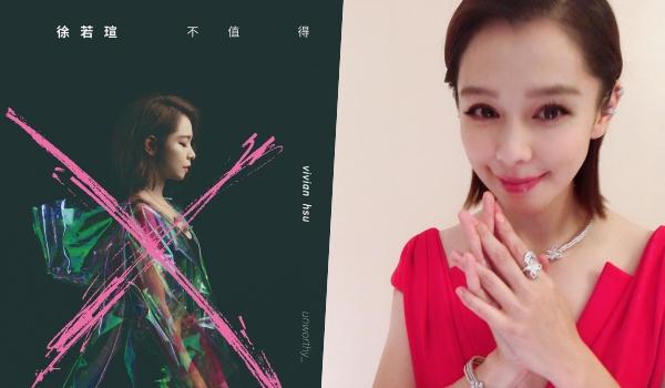 徐若瑄隔4年再發新單曲! 穿糖果紙「透視雨衣」女神變搖滾了!