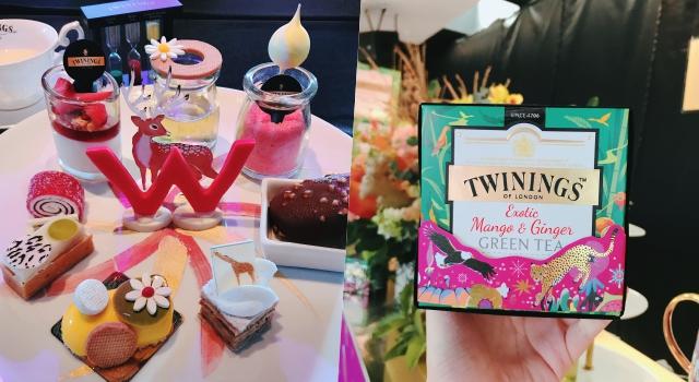 英國精品茶TWININGS推「薑芒綠茶」新口味!還和W Hotel推聯名午茶!