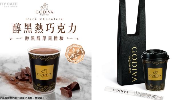 去年7-11熱銷50萬杯的GODIVA熱可可回來了!「醇黑熱巧克力」限量上市!