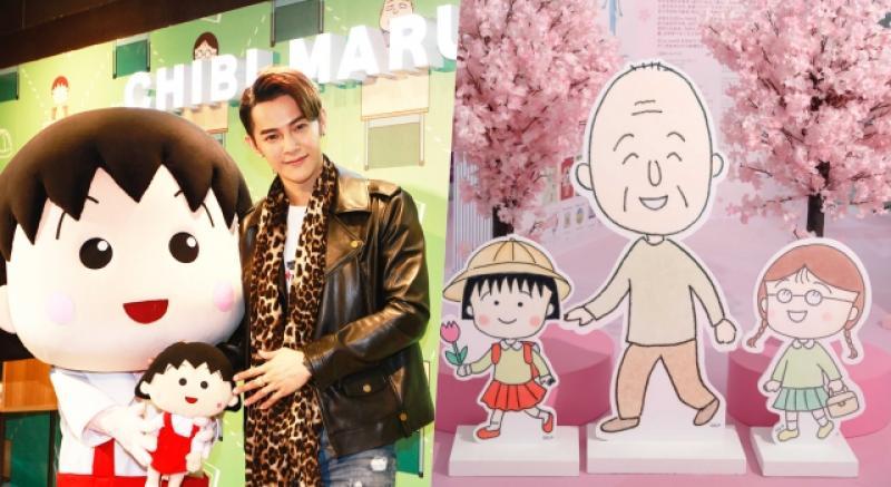 小丸子迷注意!「花輪」汪東城宣佈櫻桃小丸子展覽時間地點!