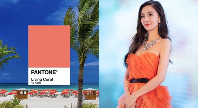 PANTONE 2019 代表色「活珊瑚橘」!穿在身上意外好顯白!
