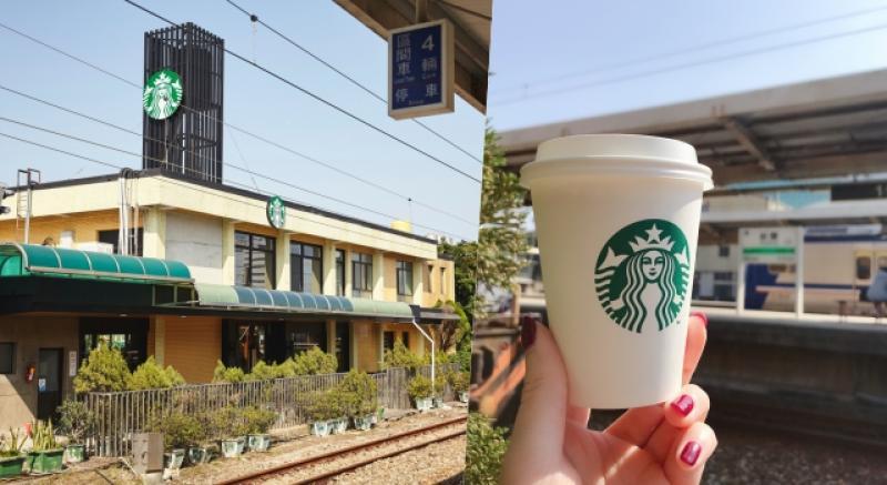 新竹又多一個必拍景點!全台唯一讓你邊喝咖啡邊看火車的星巴克來了!
