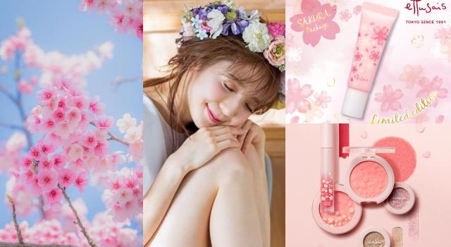 不只好用更要顏值超高!「櫻花季彩妝」粉嫩登場美到想大肆炫耀!