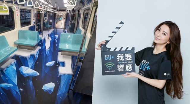 今年世界地球日可愛又有意義!北捷「北極熊車廂」3D彩繪成必拍景點