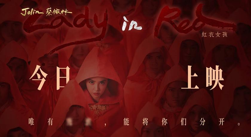 蔡依林穿「深V旗袍」拍《紅衣女孩》!又性感又陰森嚇壞粉絲...