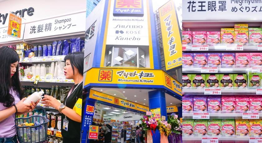 松本清台灣首間旗艦店開幕!超多獨家商品、熱銷面膜直接便宜200元