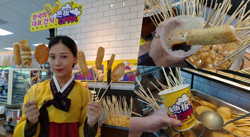 以為來到韓國街頭!超商推「韓式魚板」包心年糕、青陽辣椒都必吃!