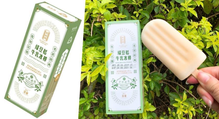 百年餅店推「綠豆椪牛乳冰棒」!復古包裝、濃郁滋味網友瘋搶
