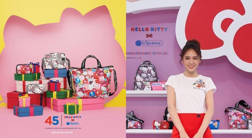少女心爆棚警報!超萌Hello Kitty聯手Le Sportsac打造超療癒限量系列