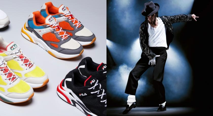 老爹鞋也超繽紛!Fila新鞋靈感來自這位「零順位」流行音樂天王