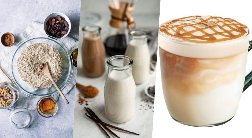素食者、乳糖不耐症也能安心喝!星巴克引進歐美最火的「燕麥奶」咖啡