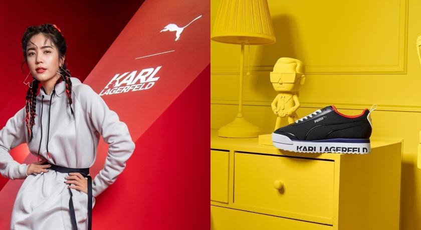 老佛爺Karl Lagerfeld絕響聯名!Puma限時快閃店「這個」只送不賣