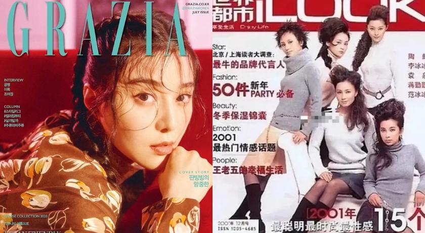18 年前舊雜誌讓網友驚呆!李冰冰、范冰冰淪配角根本認不出來