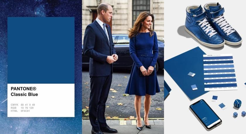 Pantone 公布 2020 年度色「經典藍」!不只凱特王妃、這些名人也愛上了...