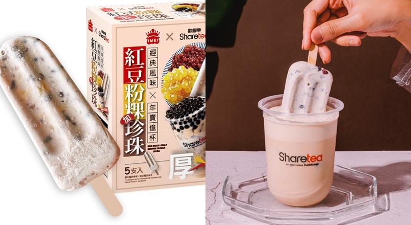 義美升級版「紅豆粉粿珍珠冰棒」每口都是料!加碼歇腳亭 3 款清涼新飲品