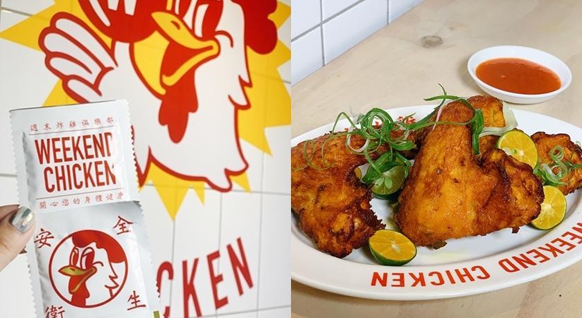台北隱藏版「週末炸雞店」一週只開3天!超幽默周邊在IG爆紅