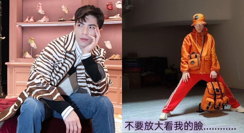 蕭敬騰發「穿搭照」寫:不要放大看我的臉!原因揭曉網全笑噴