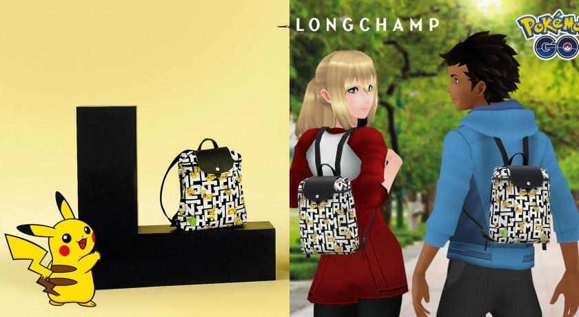 抓寶也超時髦!Longchamp × Pokémon GO背包玩家限時免費下載