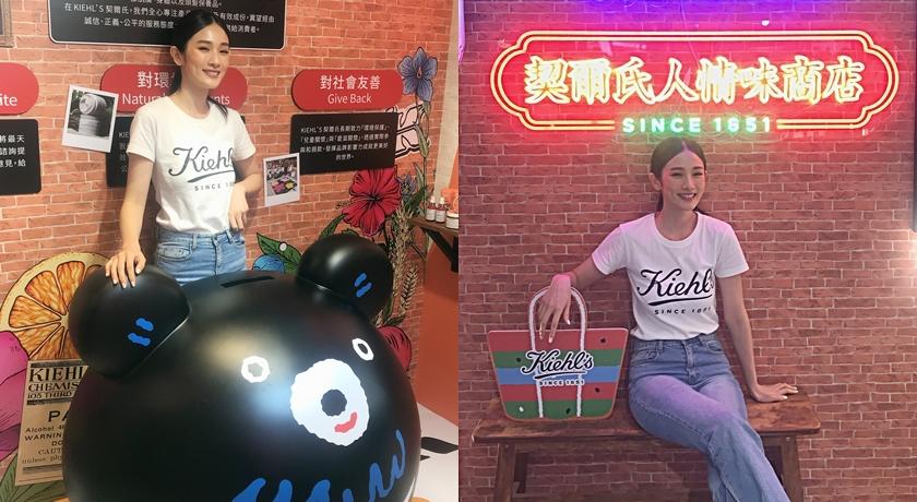 Kiehl's人情味商店開張!台灣黑熊、套圈圈、美式台味刈包都來了