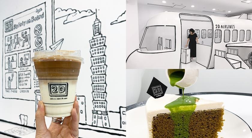 機場搬進台北101!「2D漫畫風咖啡廳」大嗑飛機餐、DIY淋醬蛋糕