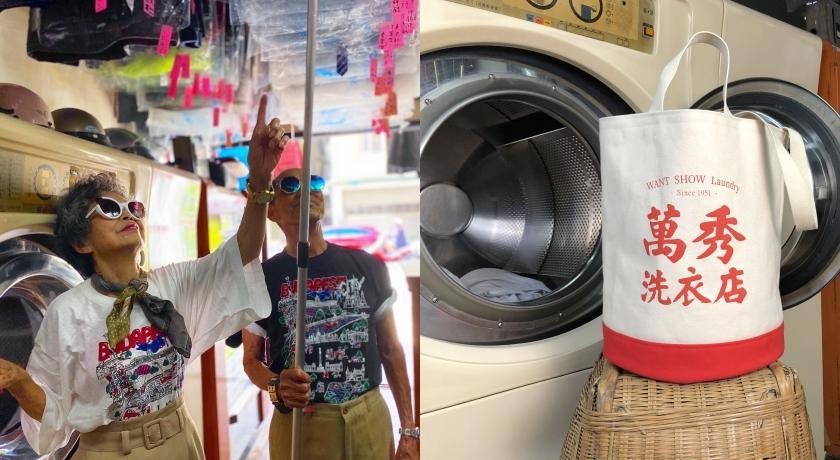 爆紅「老派時尚」再出擊!萬秀洗衣店全新平台「只賣舊衣服」