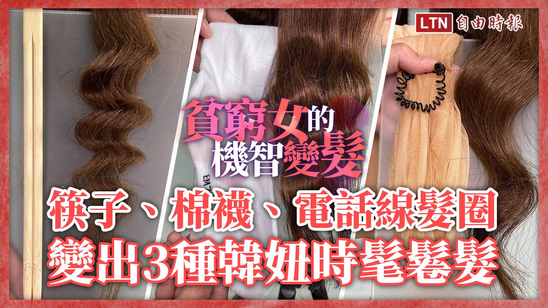 筷子、棉襪、電話線髮圈這麼好用?達人教你變出3種韓妞時髦捲