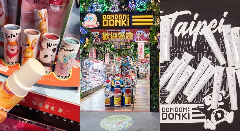 (有片)唐吉軻德必買美妝「這個標籤」搶先收!動物香膏、可樂牙膏很可以