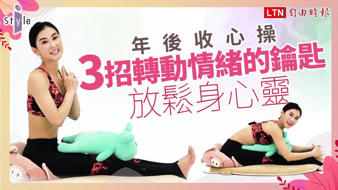 收心操預備!瑜伽女神3招「轉動情緒的鑰匙」 用軟綿綿抱枕放鬆身心