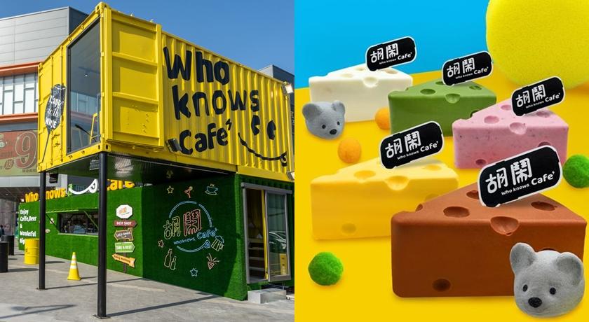 「彩色傑利鼠起司蛋糕」萌鼠了!新竹雙層貨櫃屋咖啡廳超吸睛