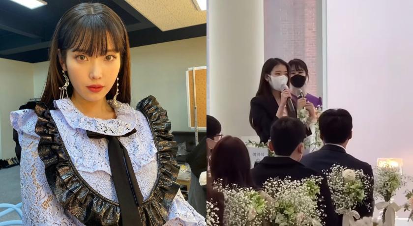 (有片)IU驚喜登婚禮唱祝歌!攜伴「超大咖女星」粉絲敲碗:開婚顧公司