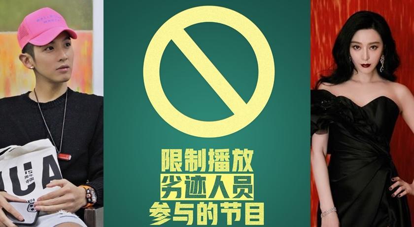 范冰冰、柯震東都慘了!中國官方將限制「劣跡藝人」節目播放
