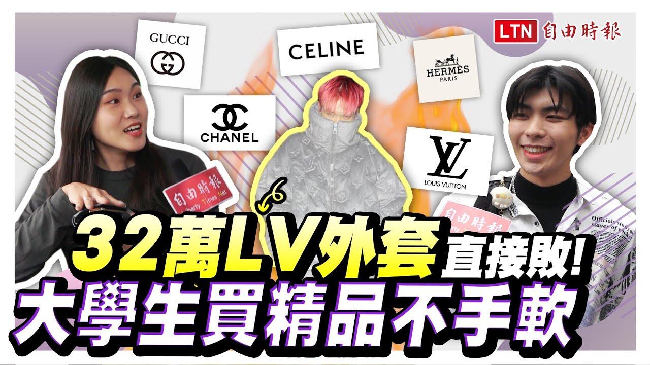 大學生夢幻精品排行大調查! 「32萬LV外套」不手軟直接敗