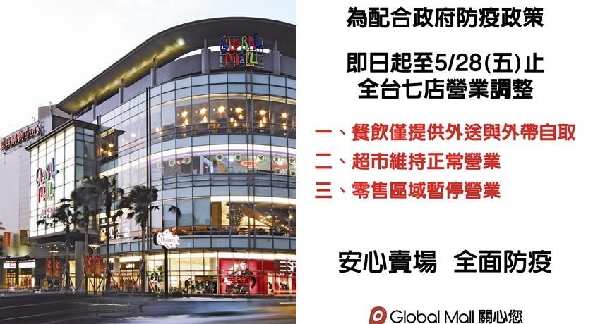 同島一命「百貨停業了」!環球購物中心宣布僅留餐飲、超市最低營運