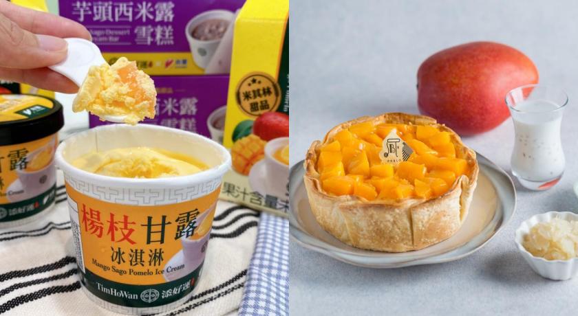 爆漿起司塔、楊枝甘露變身流心冰淇淋!盤點芒果季必吃5款新品甜點