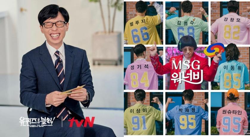 上半年最受歡迎韓綜公開!劉在錫一人包辦三檔節目超狂