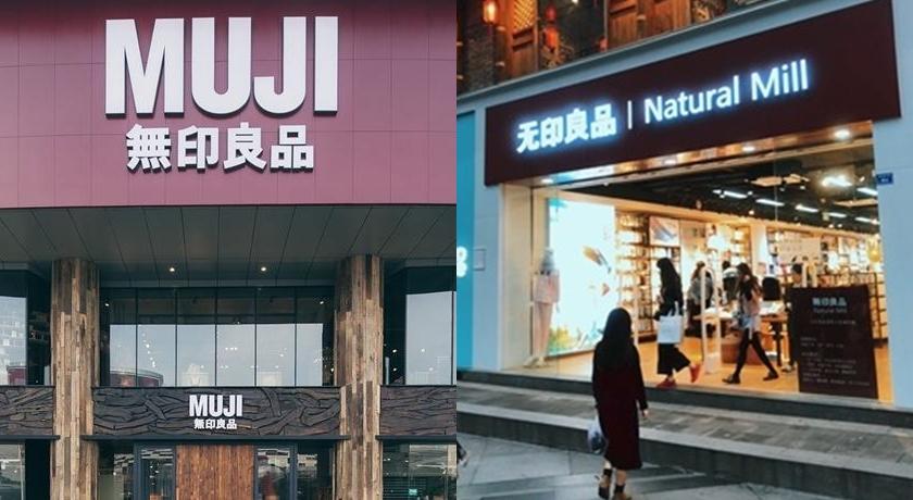最狂山寨北京「无印良品」終於踢鐵板!日本無印良品一吐20年怨氣勝訴