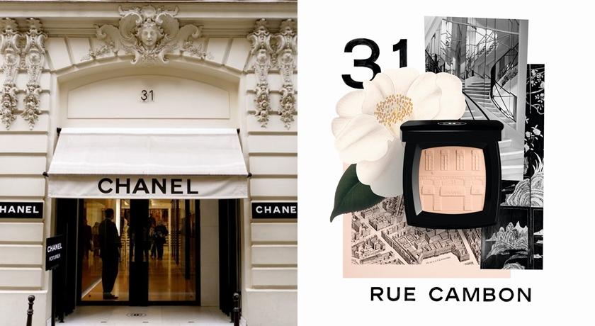 時尚傳說「康朋街31號」變成立體浮雕!香奈兒絕美蜜粉餅最推薦這樣用