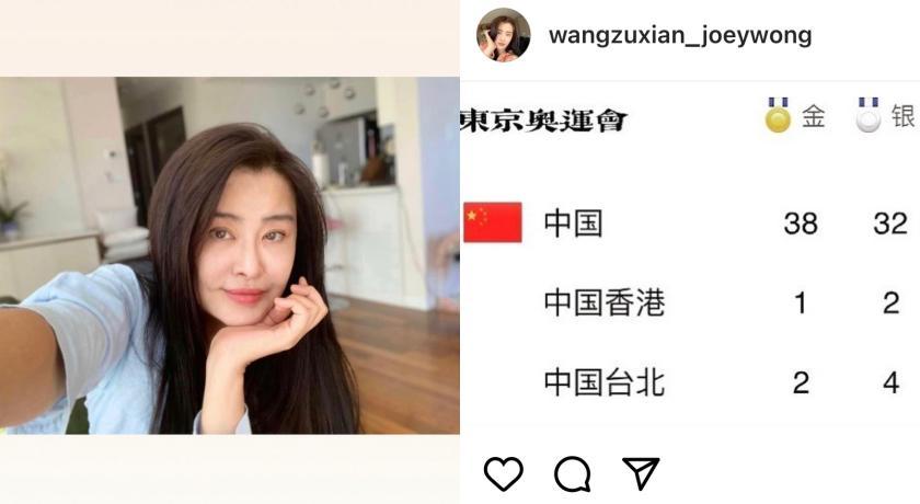 王祖賢賀東奧成績亮眼!竟貼「中國台北」掀網戰