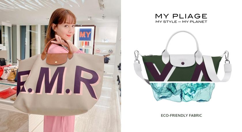 日韓名模都著迷!Longchamp訂製服務再開跑、新增「小廢包」超搶鏡