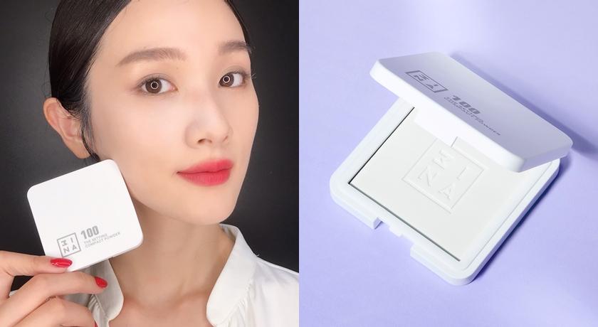 平價版「小白餅」CP值太狂啦!3層用法完美定妝讓美妝控人手一顆