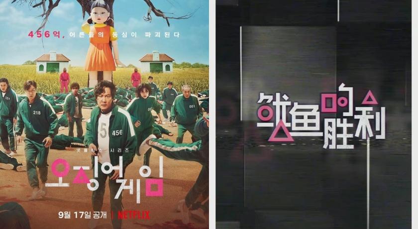 中國綜藝擺明抄襲《魷魚遊戲》!韓網酸爆:丟人現眼