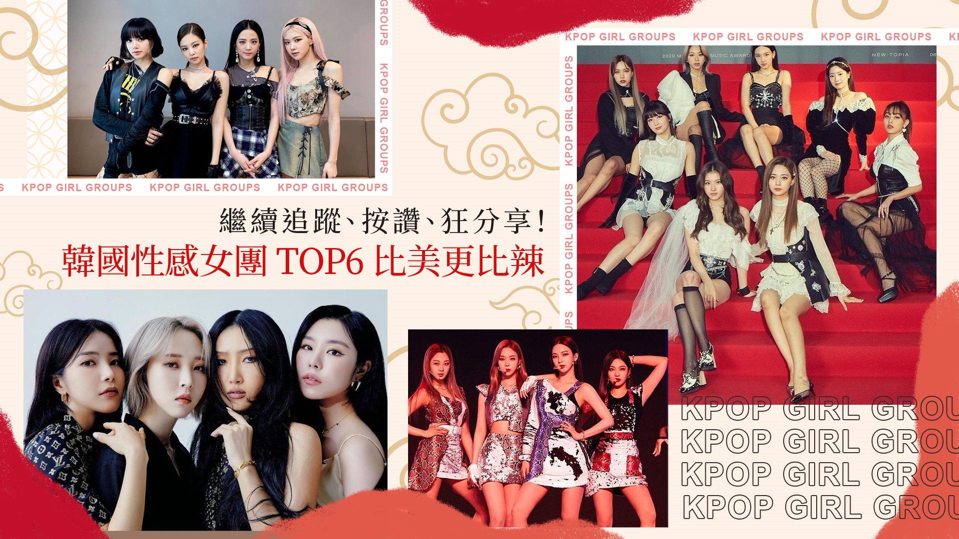 TWICE、BLACKPINK…韓國性感女團盤點!周子瑜、Lisa 就是辣眼