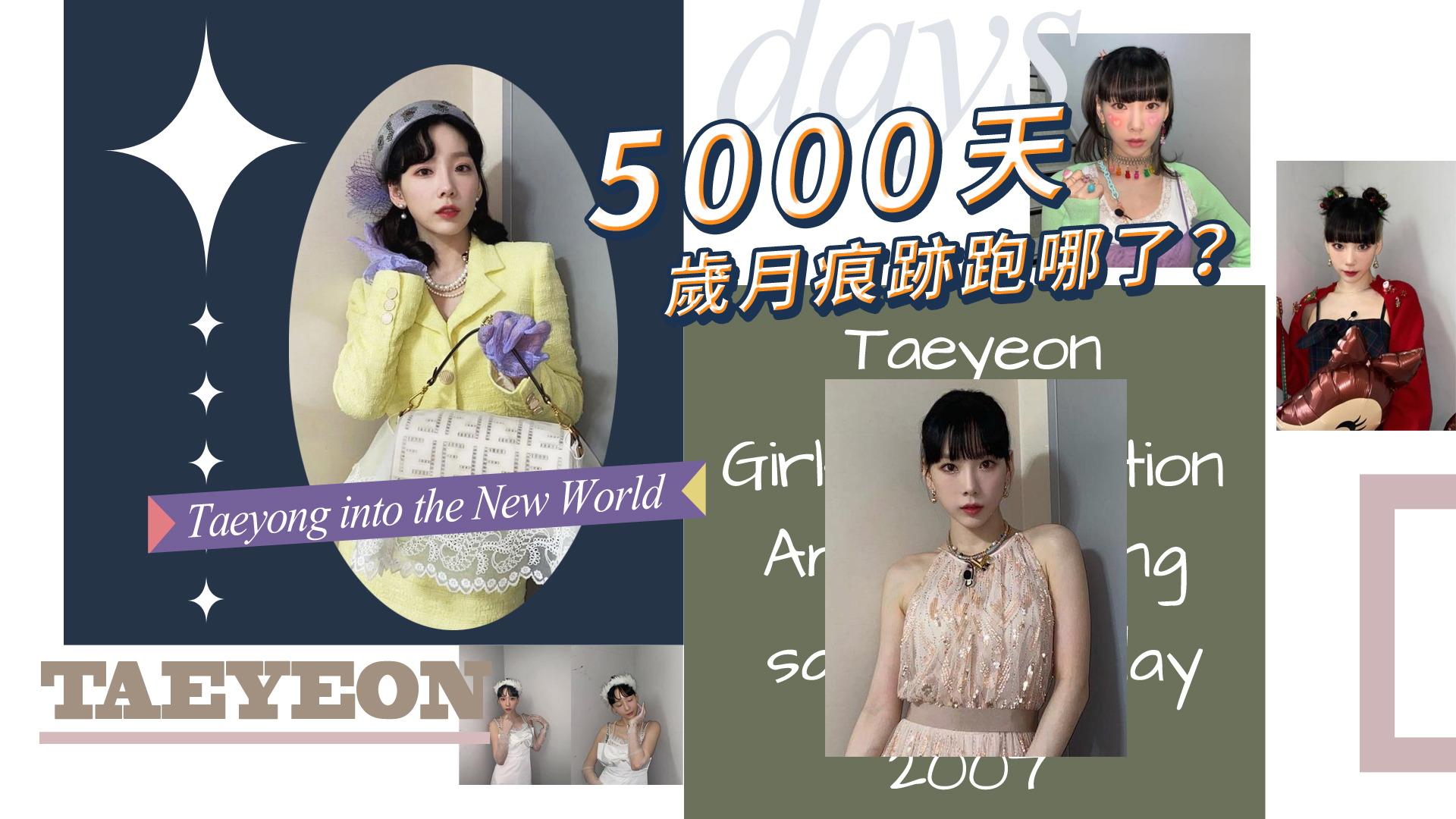 太妍一招重回13年前「出道嫩樣」!網對比舊照曝驚人差別