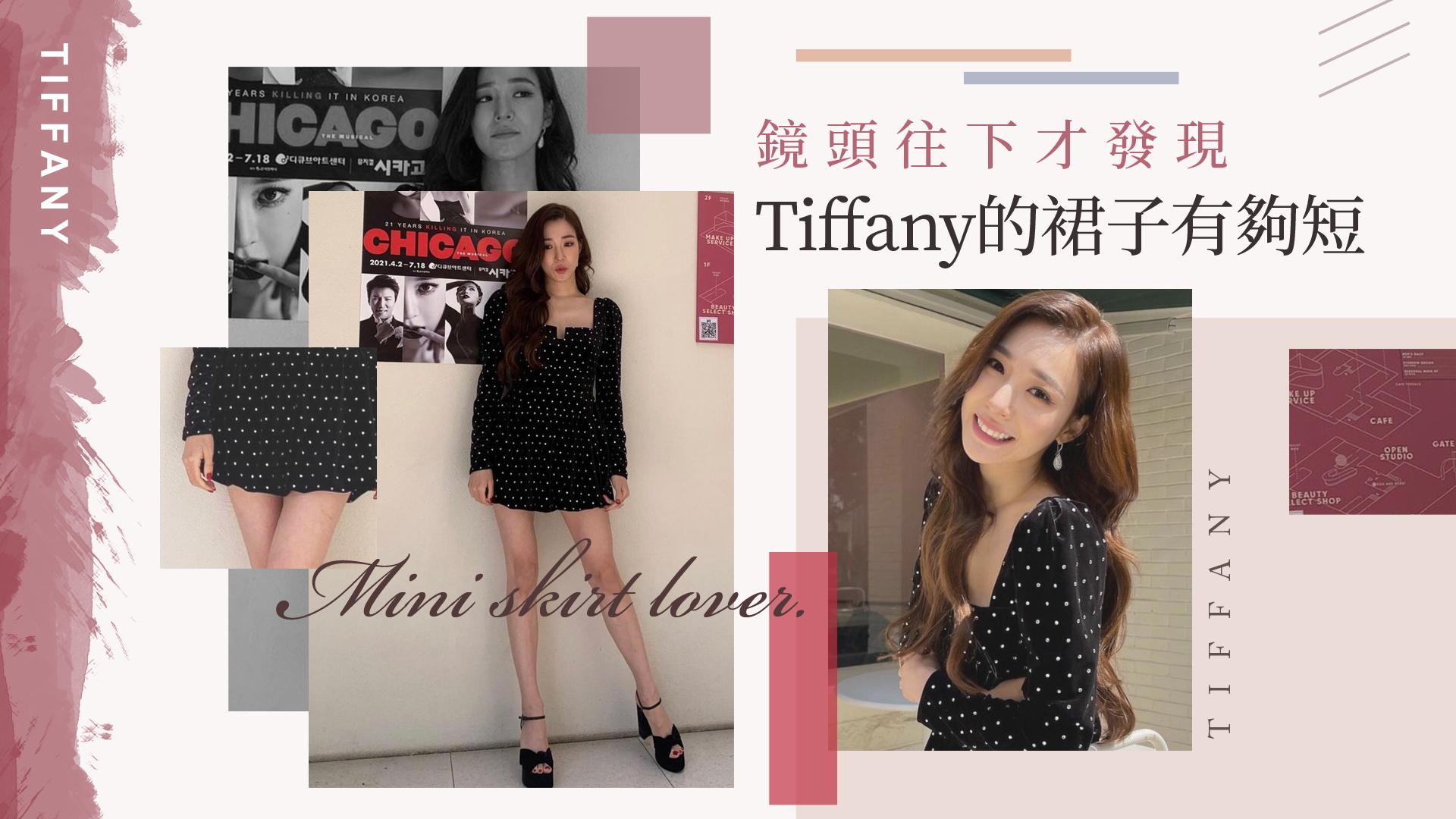 Tiffany 私照連發!往右滑驚見裙子超短「絕對領域」險曝光
