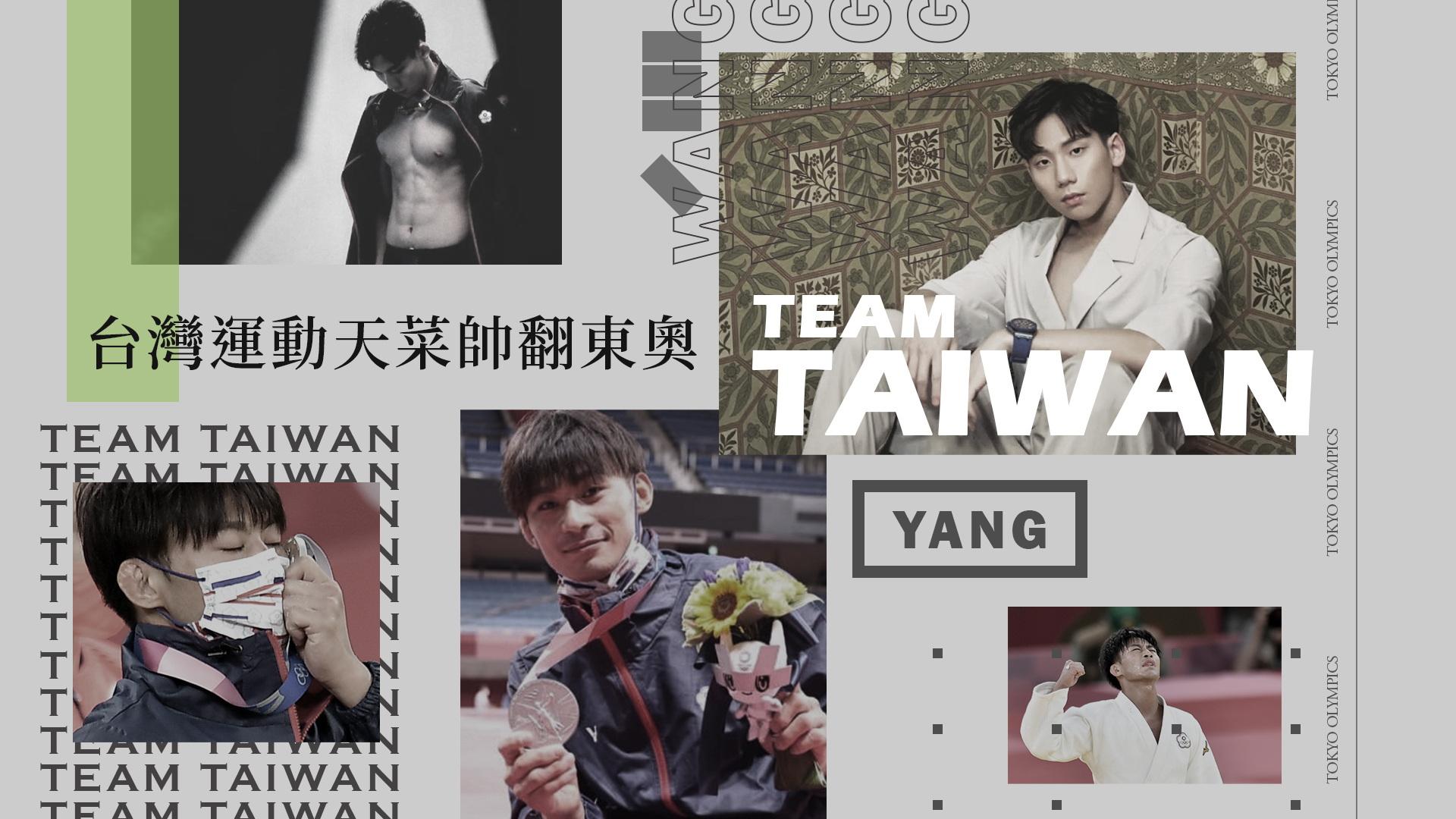 「台灣蝶王」王冠閎寫紀錄「王太太」暴增!狂收帥氣肌肉照