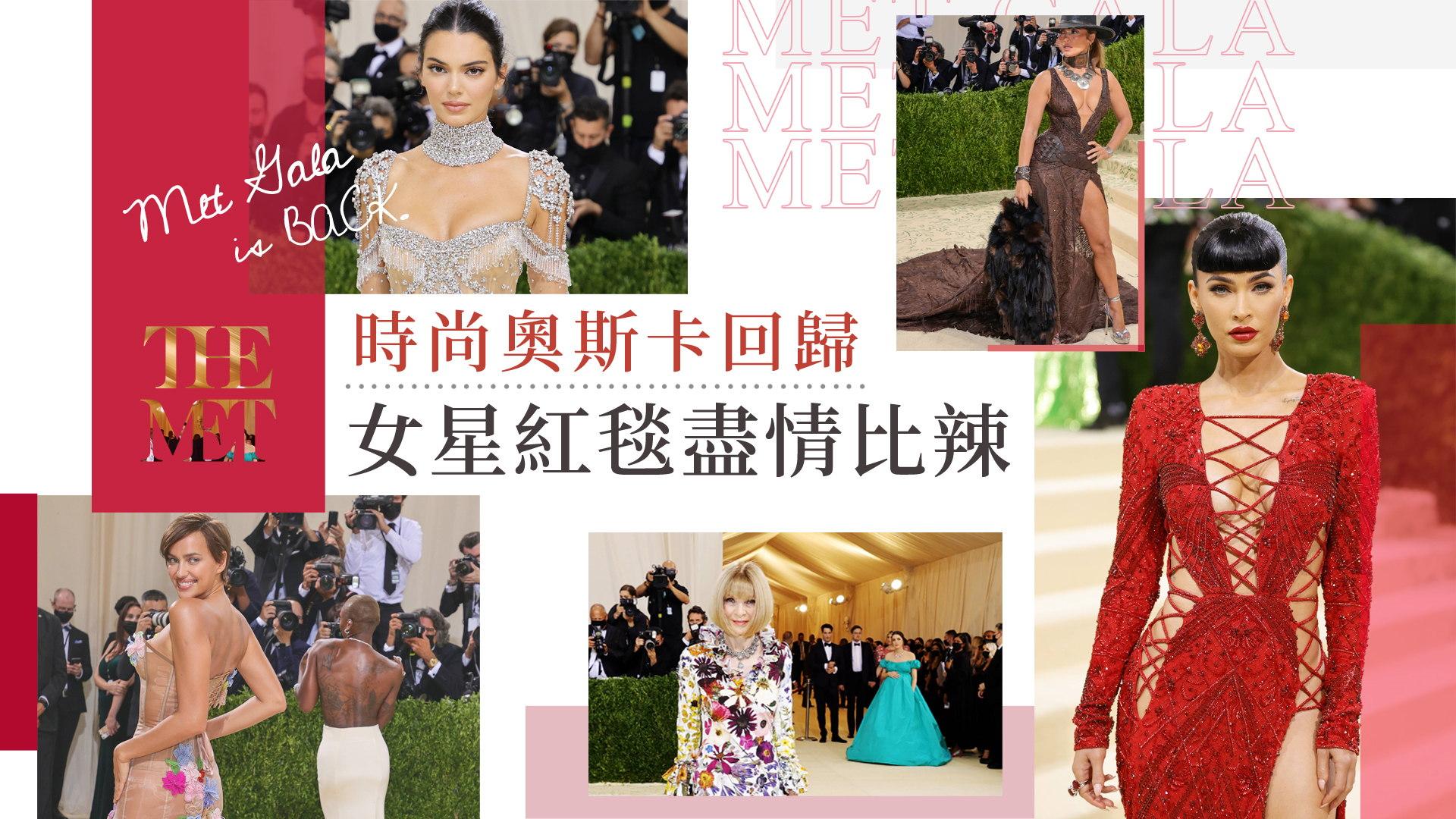 時尚奧斯卡》眾星「爆乳」搏版面、驚人長裙襬連路都走不好